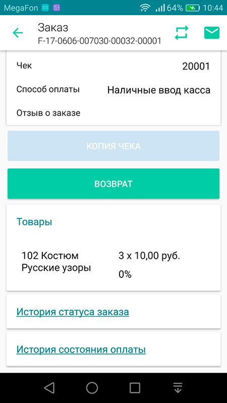 Онлайн-касса i-Retail для Android-устройств (54ФЗ) - 3