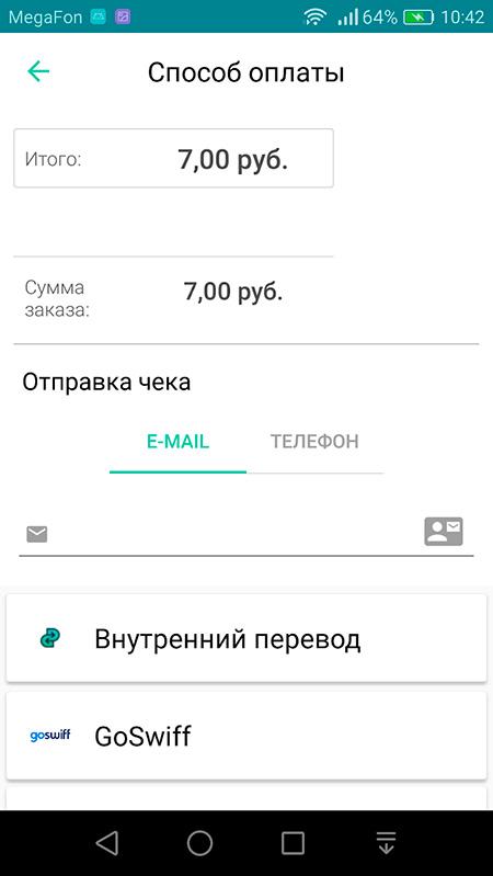 Онлайн-касса i-Retail для Android-устройств (54ФЗ) - 7