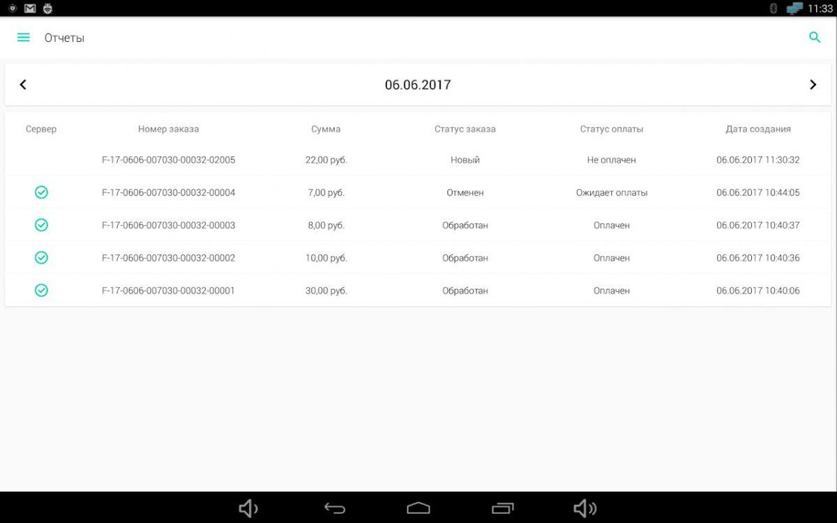 Онлайн-касса i-Retail для Android-устройств (54ФЗ) - 13