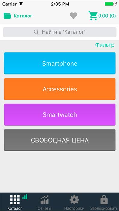 Онлайн-касса i-Retail для iOS-устройств (54ФЗ) - 2